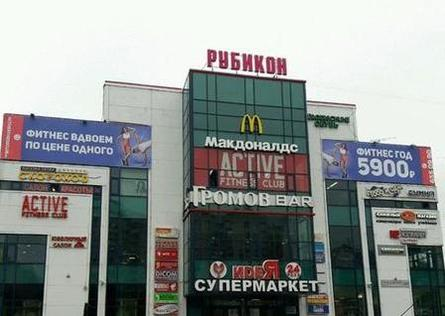 салон оптики Outlet Optica в ТК Рубикон